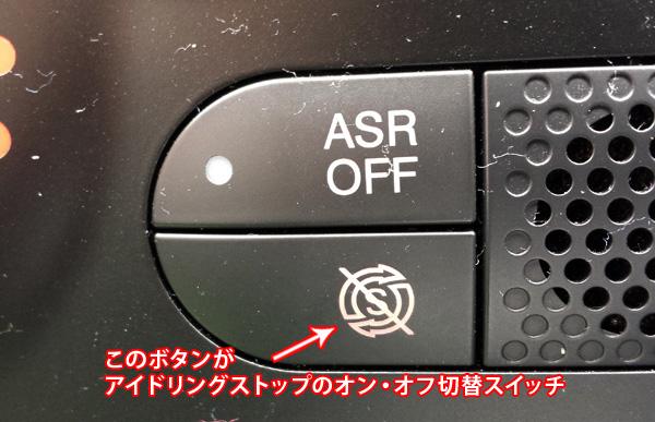 フィアット500S アイドリングストップボタン