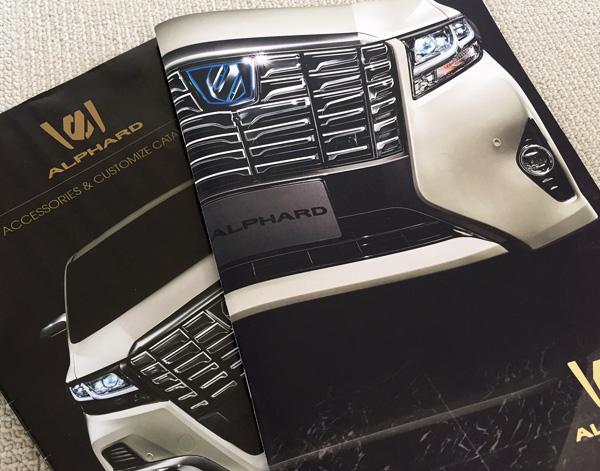 トヨタ新型アルファード  カタログ