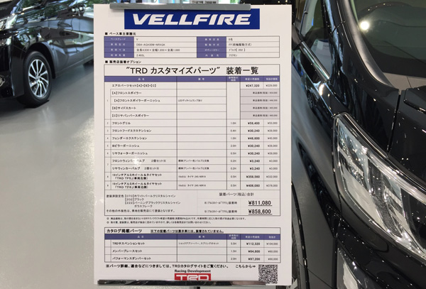 トヨタ新型ヴェルファイア TRDエアロパーツ価格表