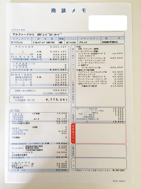 """トヨタ30系新型アルファード見積り HYBRID SR C""""Package"""