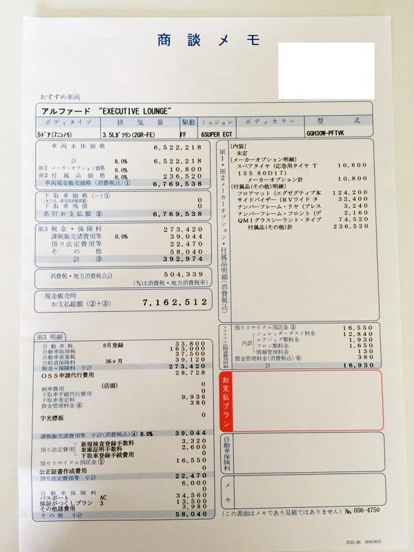 トヨタ30系新型アルファード見積り Exective Lounge
