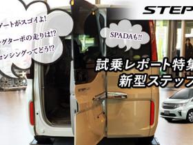 新型ステップワゴン試乗レポート特集