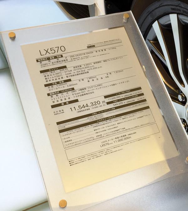 レクサス新型LX570
