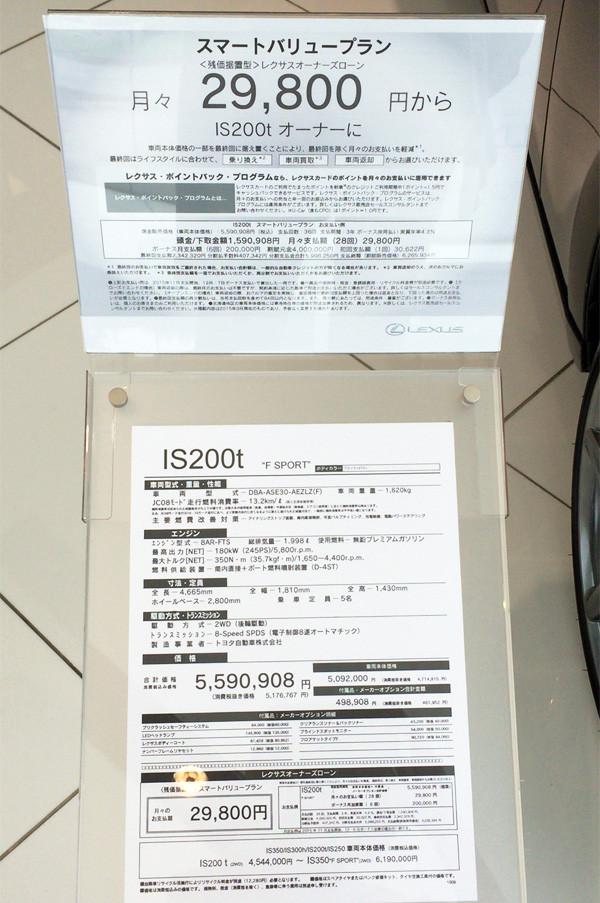 """レクサス・IS200t""""F SPORT"""" プライスボード"""