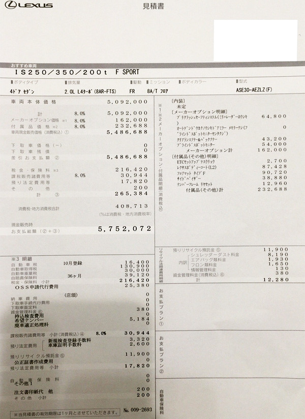 """レクサス・IS200t""""F SPORT"""" 見積り書"""