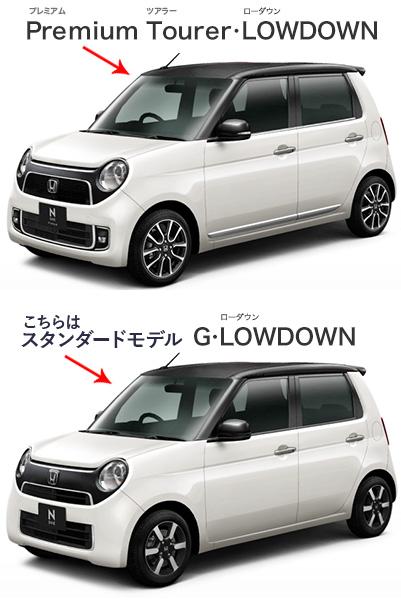 ホンダ・N-ONE ローダウンモデル