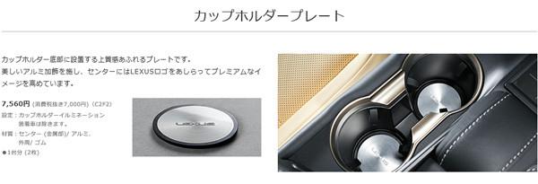 レクサス・NX カップホルダープレート