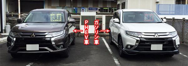 三菱・アウトランダー PHEV車とガソリン車