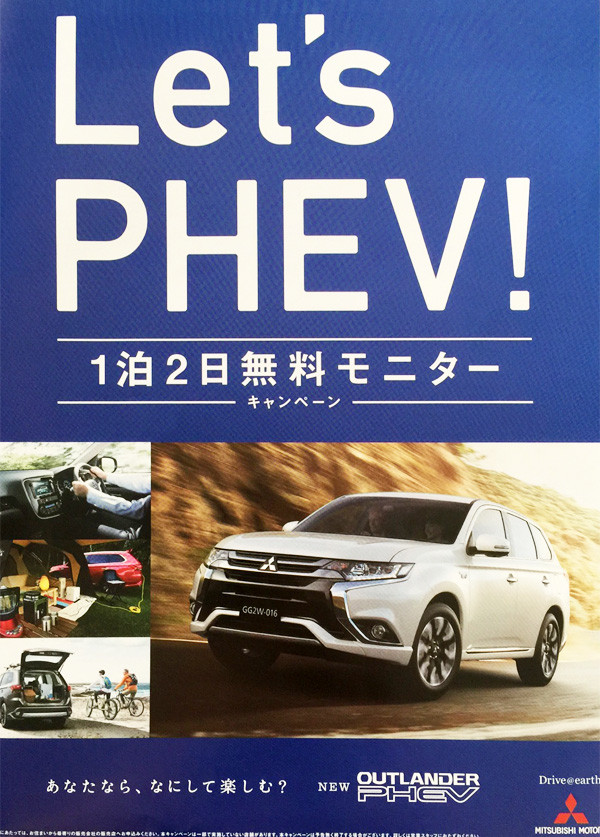 「Let's PHEV! 1泊2日無料モニター」チラシ
