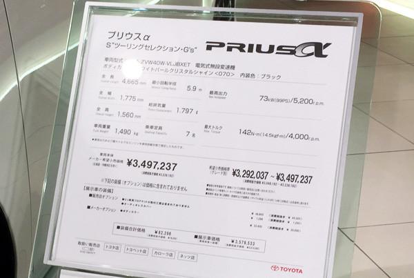 トヨタ・プリウスα S ツーリングセレクション・G's