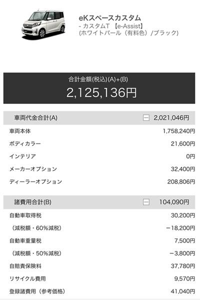 三菱・eKスペースカスタムT e-Assist 2WD 購入シュミレーション