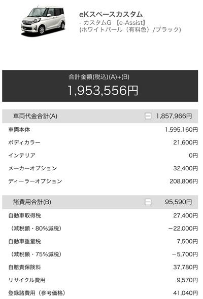 三菱・eKスペースカスタムG e-Assist 2WD 購入シュミレーション