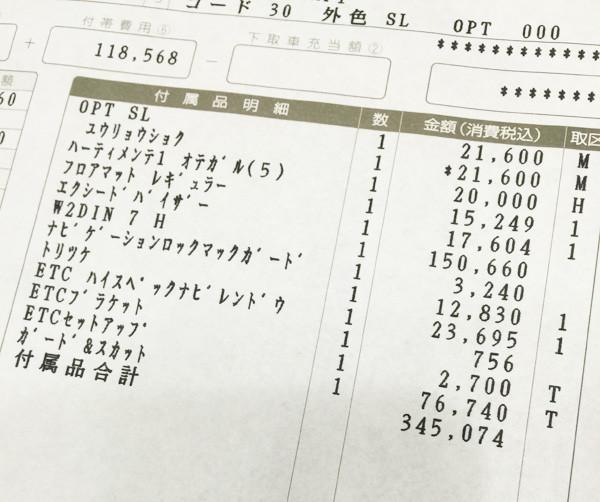 三菱・eKカスタム ターボエンジン「Tセーフティパッケージ」見積り書 オプション内訳