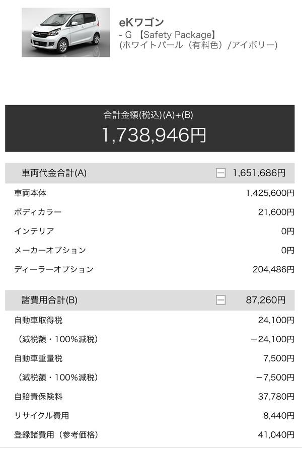 三菱・eKワゴン ノンターボ「Gセーフティパッケージ」オンライン見積り書