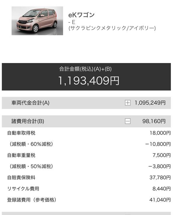 三菱・eKワゴン ノンターボ下位グレード「E」オンライン見積り書
