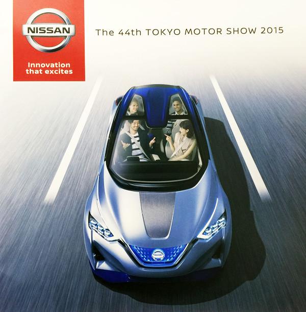 東京モーターショー2015 日産パンフレット