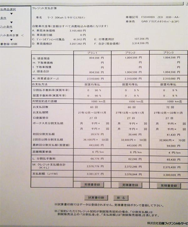 日産・リーフ「S」見積り書 残価クレジット計算書