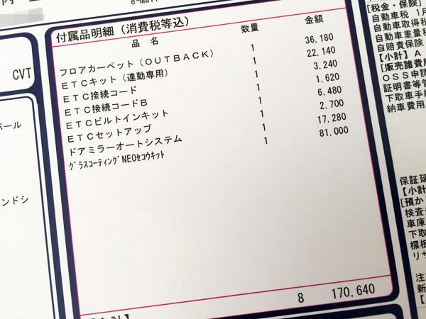 スバル・レガシィ アウトバック Limited 見積り書オプション装備明細