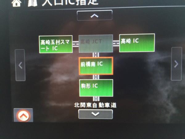 マツダ・アクセラスポーツXD ナビ画面 インターチェンジ指定