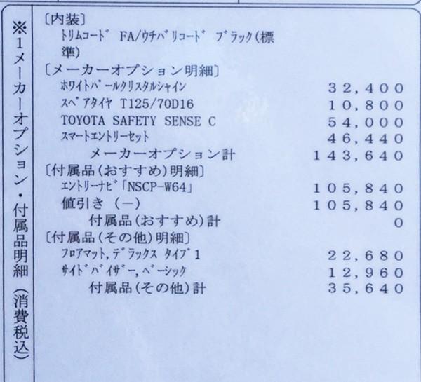 トヨタ・ヴィッツ 1.3 F 見積書オプション明細