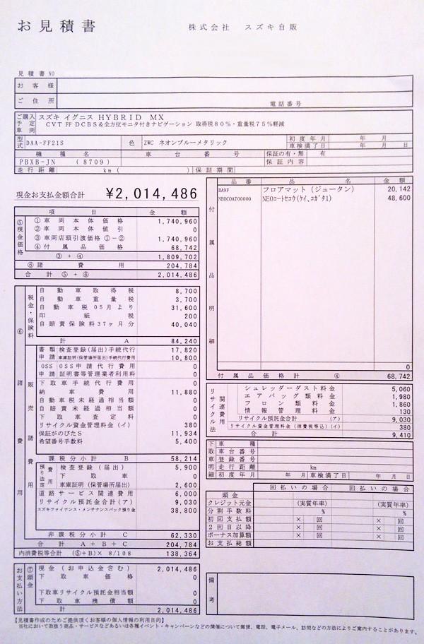 スズキ・新型イグニス HYBRID MX(FF) 見積書