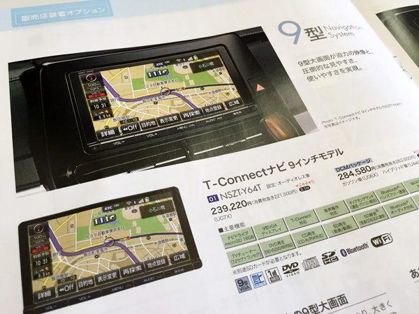トヨタ・エスティマ マイナーチェンジ後 T-Connect9インチモデル(純正ナビカタログより)