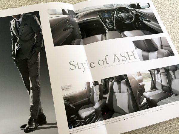 """トヨタ・ハリアー特別仕様車 PREMIUM """"Advanced Package・Style ASH"""""""