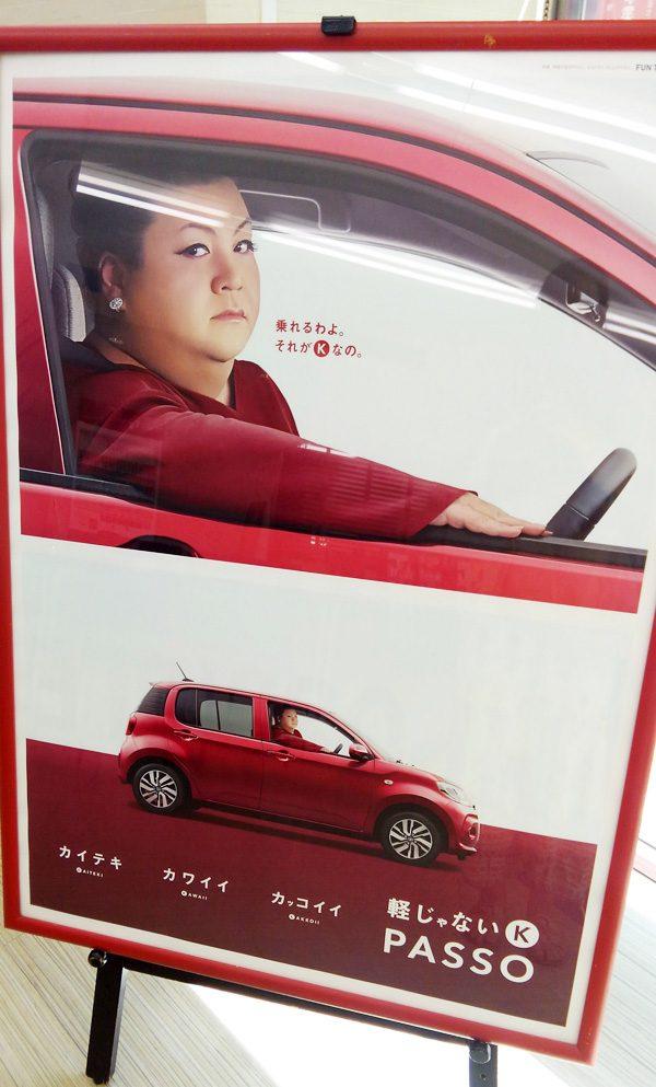 トヨタ・パッソ CMポスター