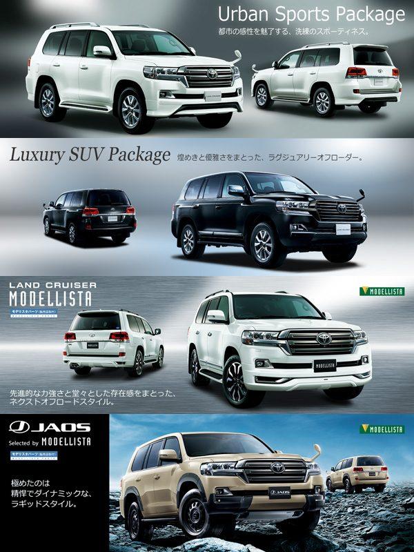 トヨタ・ランドクルーザー200 カスタマイズカー
