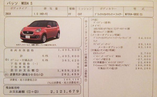 トヨタ・パッソMODA S 見積り書 オプション明細