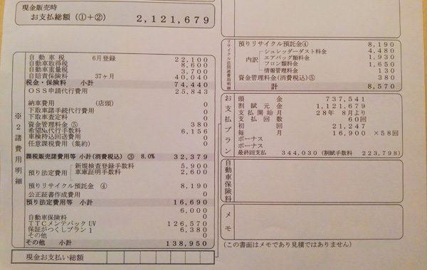 トヨタ・パッソMODA S 見積り書 諸費用明細