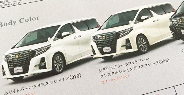 トヨタ・アルファード 特別仕様車タイプブラック(TYPE BLACK)