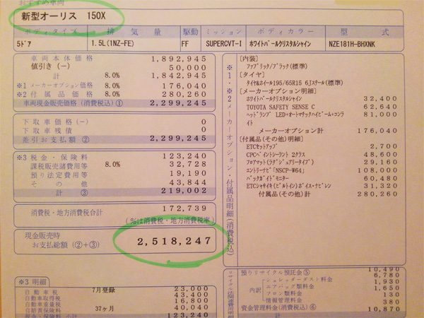 トヨタ・オーリス 150X 見積書