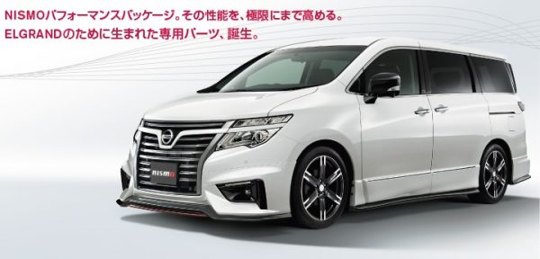 日産・エルグランド NISMO Performance Package