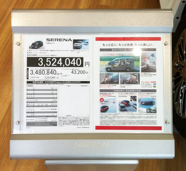 日産・セレナ ライダー 価格表