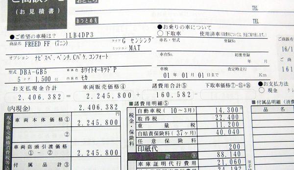 ホンダ・フリード Gホンダセンシング/7人乗り(ガソリン車) 見積書