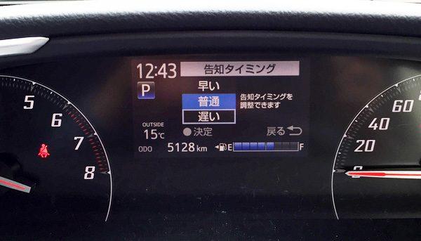 トヨタセーフティーセンスC 先行車発進告知機能・告知タイミング設定