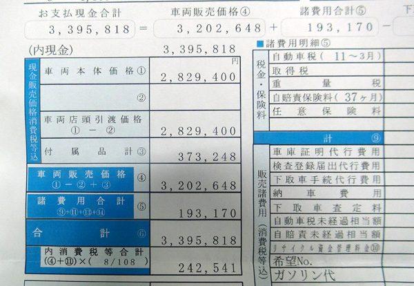 ホンダ・ヴェゼルハイブリッド RS 見積書(車両本体価格)