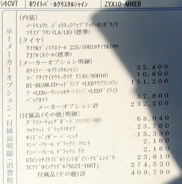 トヨタ・C-HR ハイブリッドG 見積もりオプション