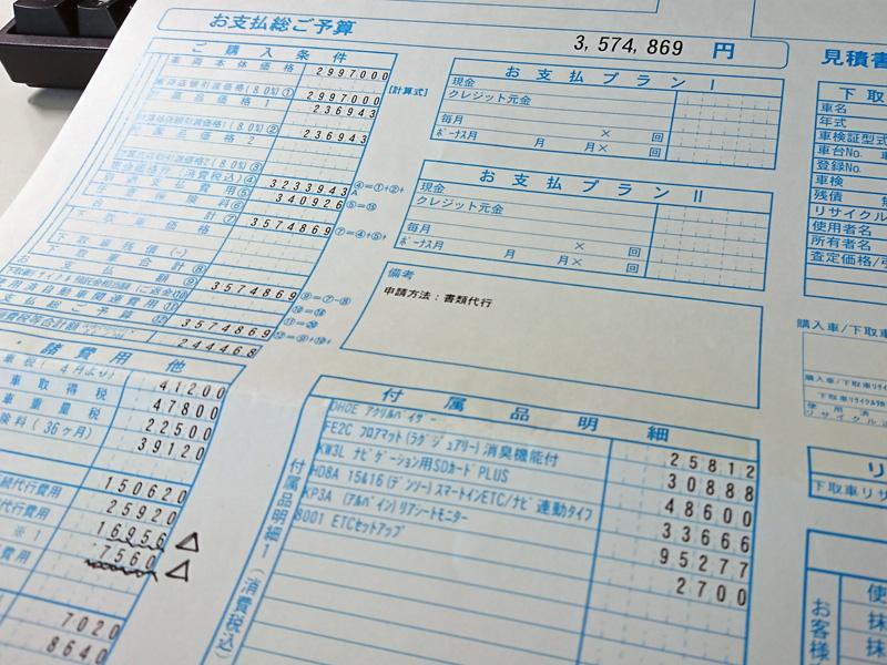 マツダ・CX-5・25S LパッケージFF見積書
