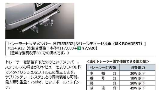 三菱・デリカD5 トレーラーヒッチメンバー