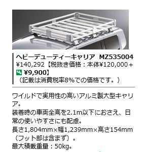 三菱・デリカD5 ヘビーデューティーキャリア