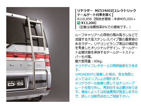 三菱・デリカD5 純正オプション「リヤラダー」