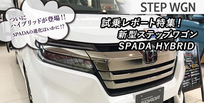 新型ステップワゴンSPADAハイブリッド試乗レポート